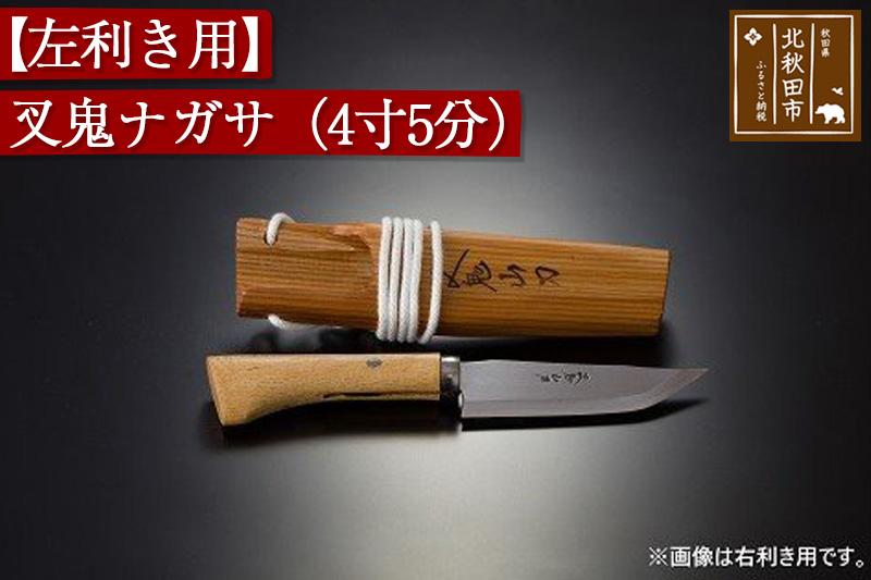 【左利き用】叉鬼ナガサ(4寸5分)