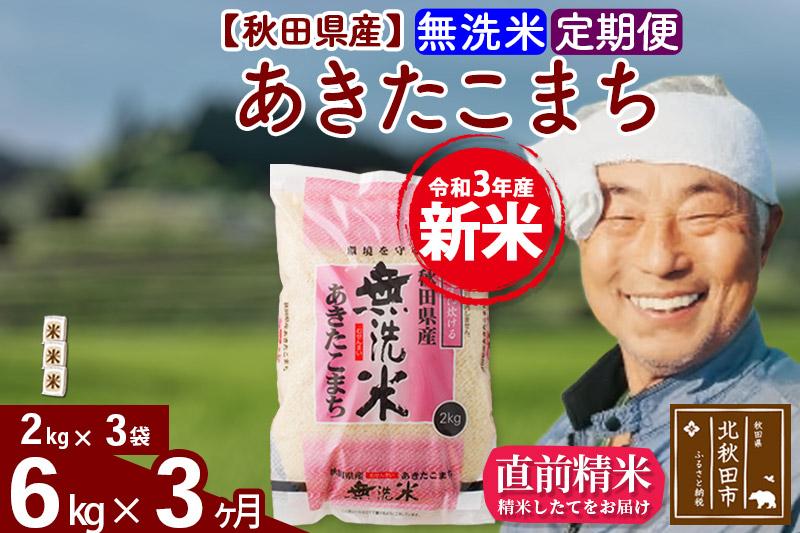 《定期便3ヶ月》 秋田県産あきたこまち6kg(2kg×3袋) 無洗米
