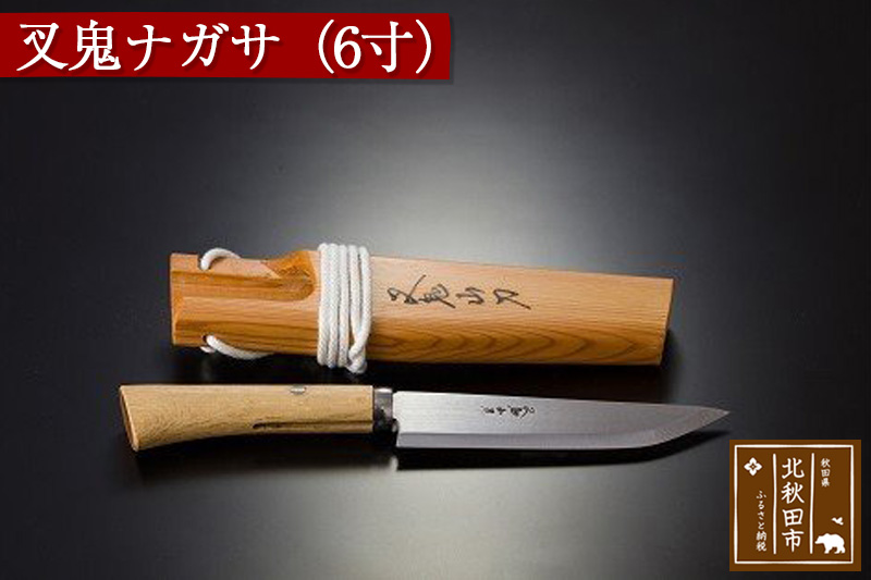 叉鬼ナガサ(6寸)