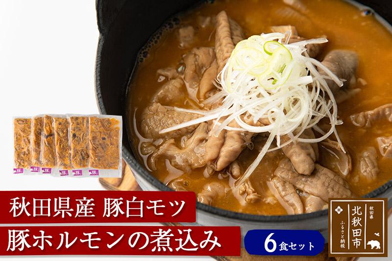豚ホルモンの煮込み6食セット 秋田県産豚白モツ ギフト 贈答