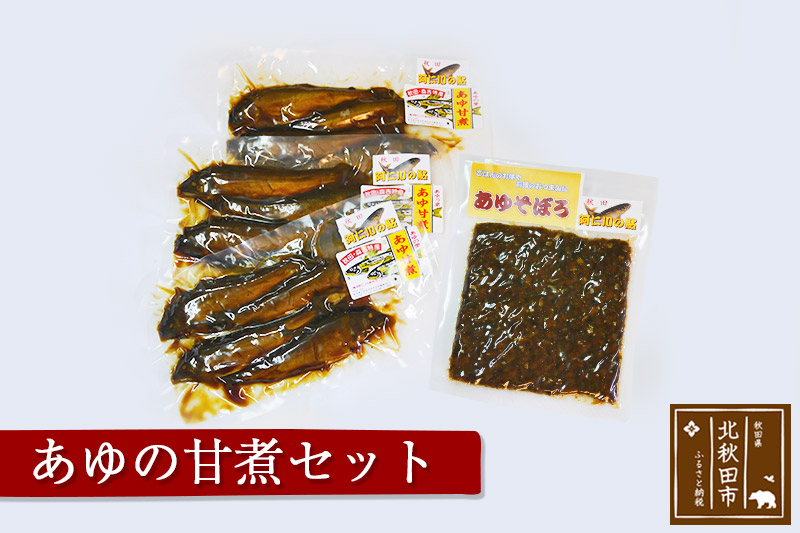 あゆ甘煮セット 秋田県北秋田市産あゆ(養殖)