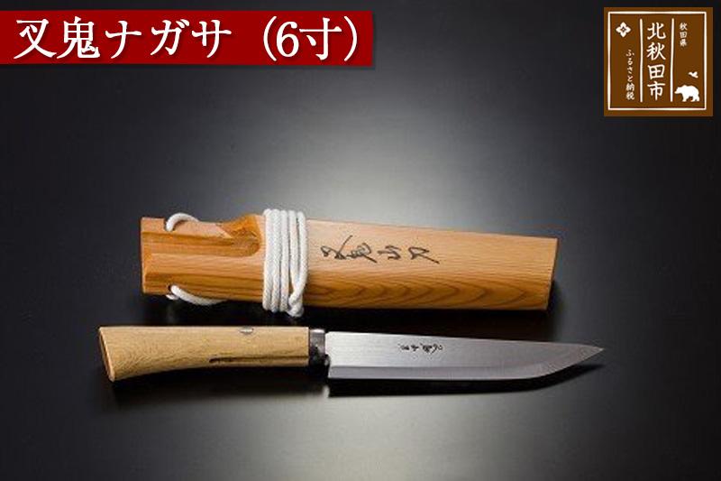 【左利き用】叉鬼ナガサ(6寸)