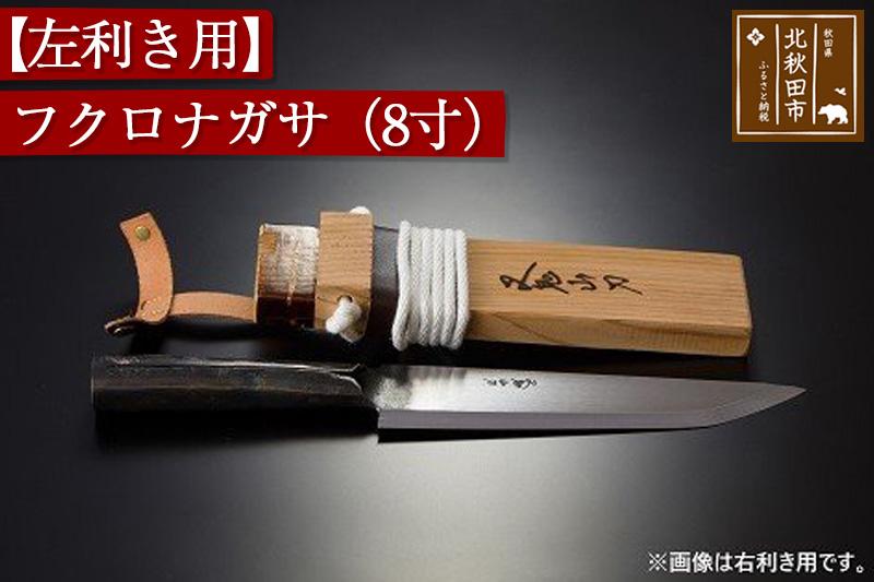 【左利き用】フクロナガサ(8寸)
