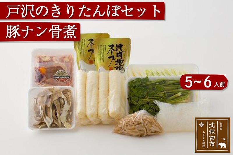 きりたんぽセット(5〜6人用)と豚ナン骨煮