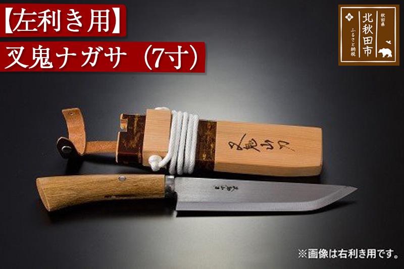【左利き用】叉鬼ナガサ(7寸)
