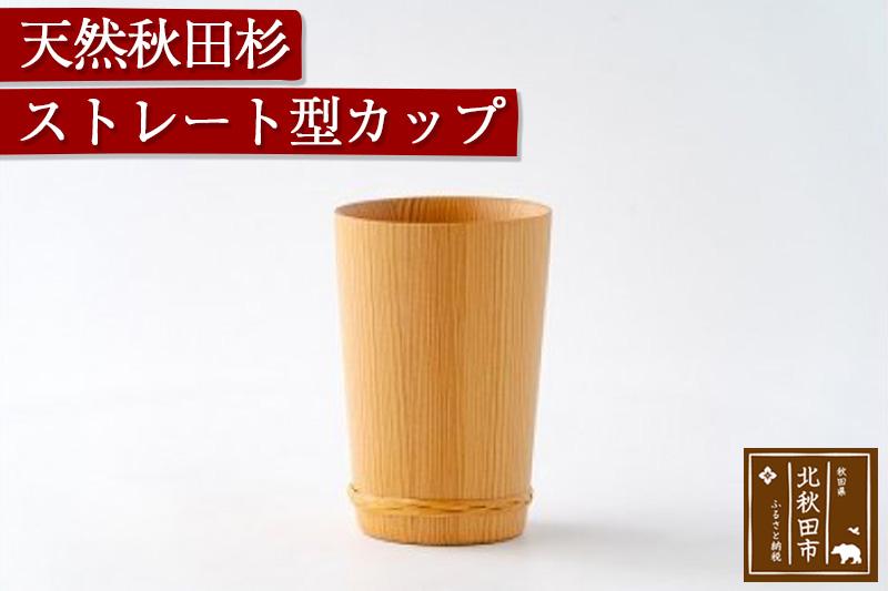 天然秋田杉ストレート型カップ