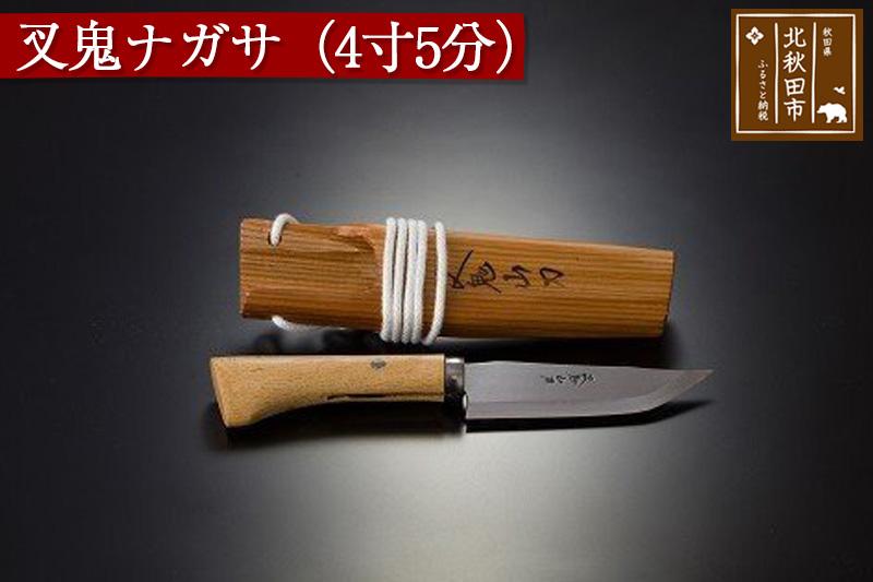 叉鬼ナガサ(4寸5分)