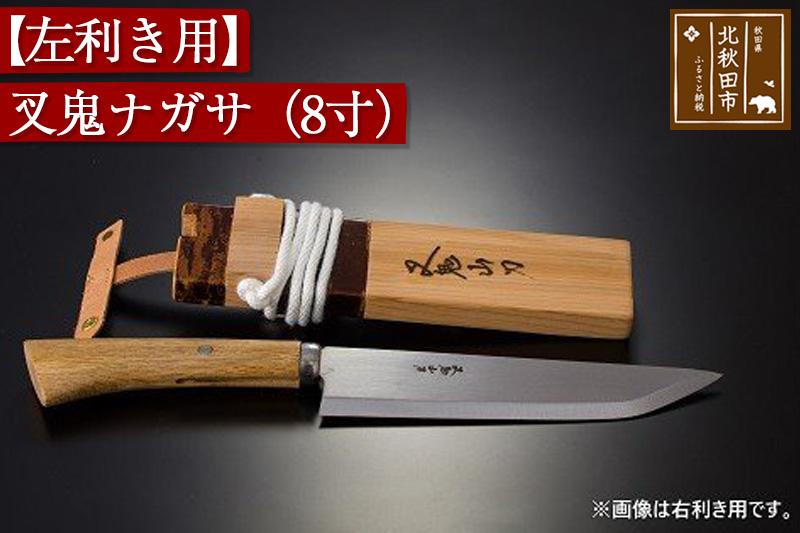 【左利き用】叉鬼ナガサ(8寸)
