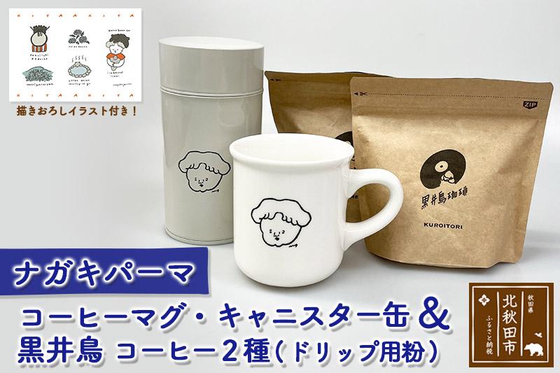 【ふるさと納税】ナガキパーマコーヒーマグ・キャニスター缶・黒井鳥コーヒーセット (ドリップ用粉)