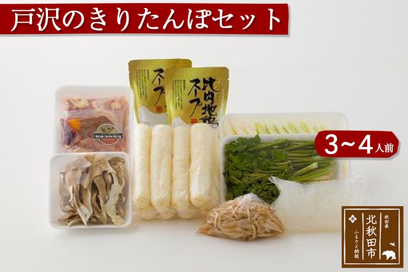 戸沢のきりたんぽセット(3〜4人用)