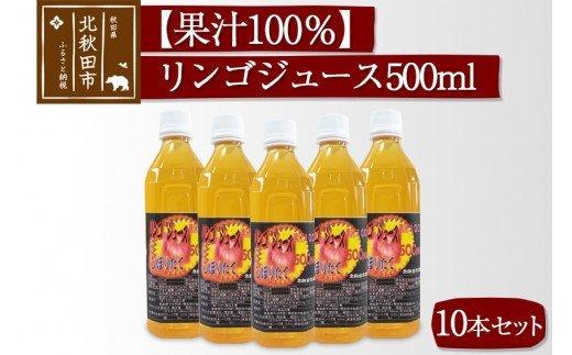 やまだ農園 リンゴジュース10本セット