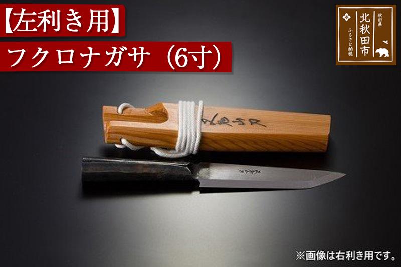 【左利き用】フクロナガサ(6寸)