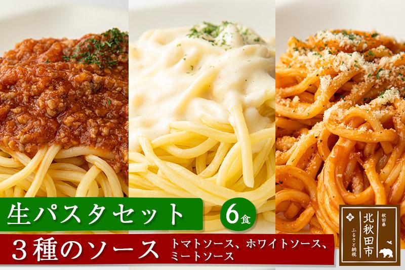 生パスタセット 3種のソース 6食 (トマトソース ホワイトソース ミートソース) 《元氣屋》ギフト