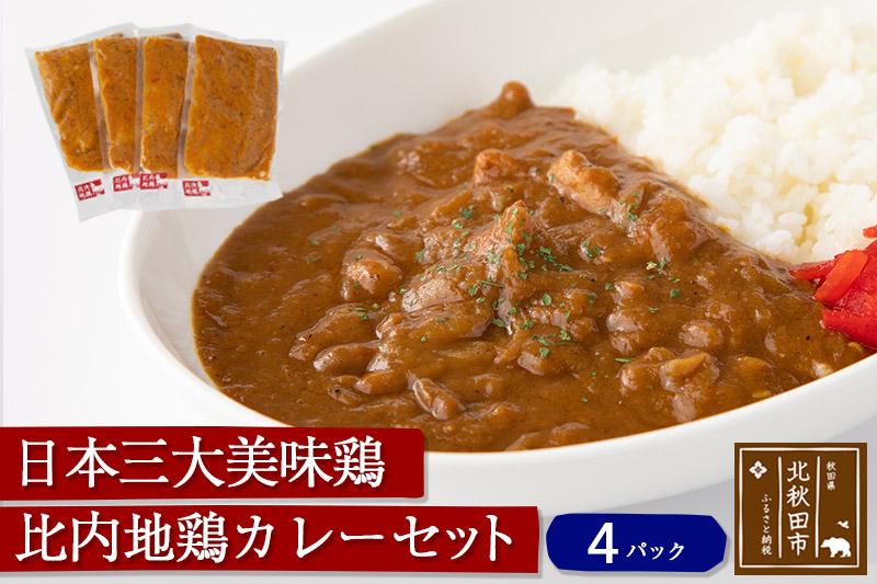 日本三大美味鶏 比内地鶏カレーセット(4パック) ギフト 贈答 温めるだけ