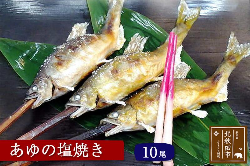 あゆの塩焼き 10尾 秋田県北秋田市産あゆ(養殖)