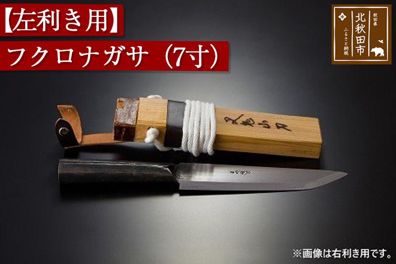 【左利き用】フクロナガサ(7寸)
