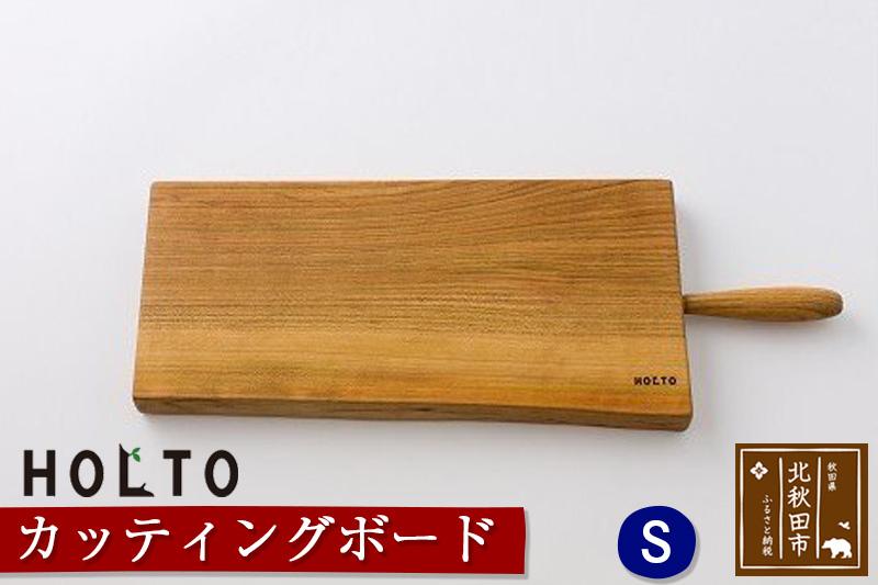 HOLTO カッティングボード S