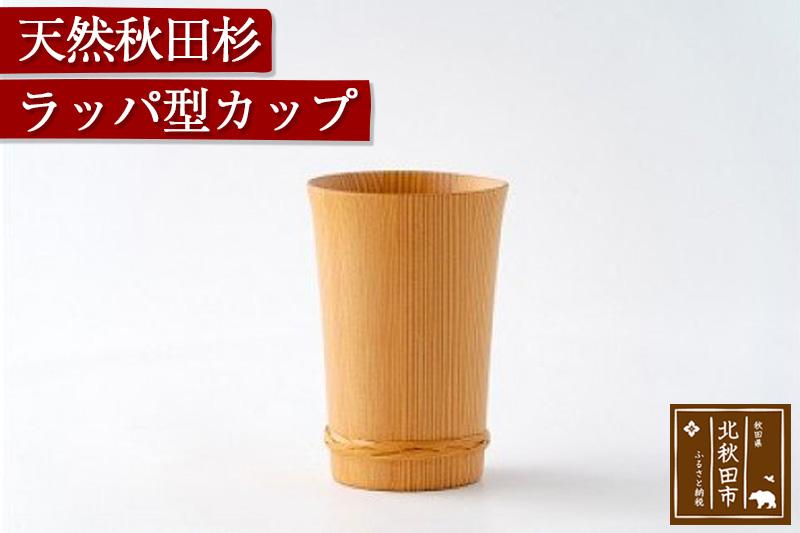 天然秋田杉ラッパ型カップ