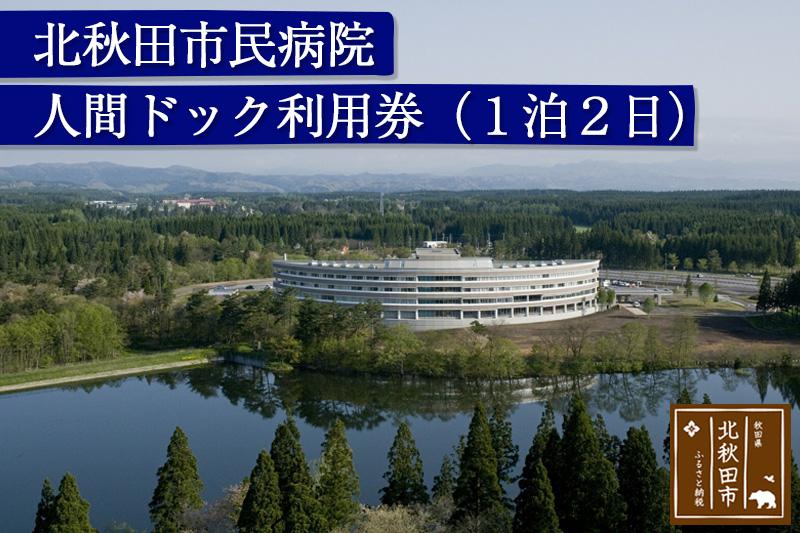 北秋田市民病院 人間ドック利用権(1泊2日)