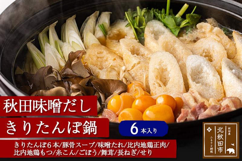 秋田味噌だしきりたんぽ鍋セット2〜3人前(きりたんぽ6本、比内地鶏の肉・モツ・スープほか具材セット)