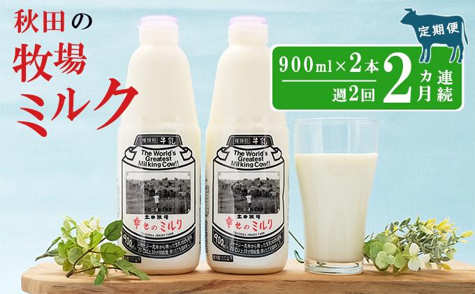 2週間ごとお届け!幸せのミルク 900ml×2本 2ヶ月定期便(牛乳 定期 栄養豊富)
