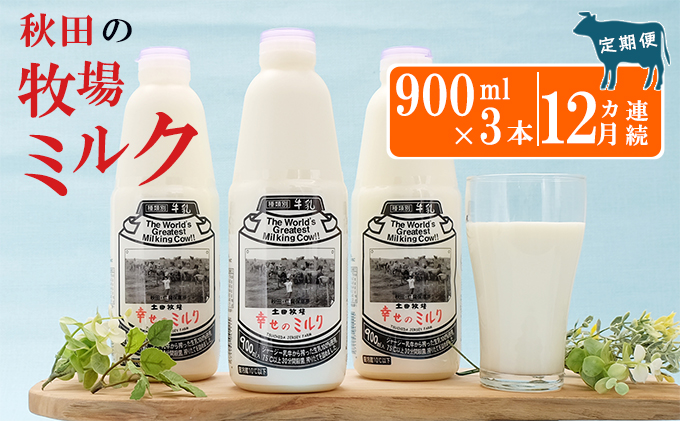 土田牧場 幸せのミルク(ジャージー 牛乳)12ヶ月 定期便 900ml×3本