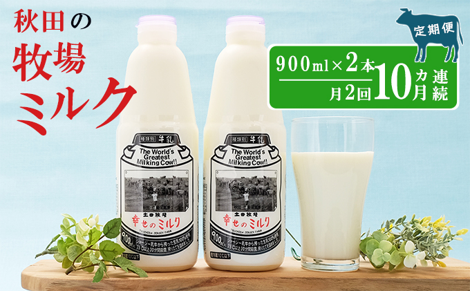 2週間ごとお届け!幸せのミルク 900ml×2本 10ヶ月定期便(牛乳 定期 栄養豊富)