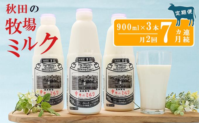 2週間ごとお届け!幸せのミルク 900ml×3本 7ヶ月定期便(牛乳 定期 栄養豊富)