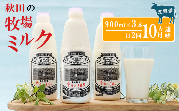 2週間ごとお届け!幸せのミルク 900ml×3本 10ヶ月定期便(牛乳 定期 栄養豊富)