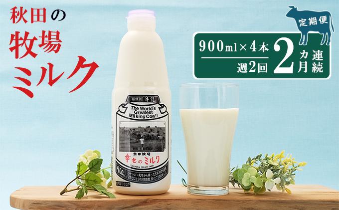 2週間ごとお届け!幸せのミルク 900ml×4本 2ヶ月定期便(牛乳 定期 栄養豊富)