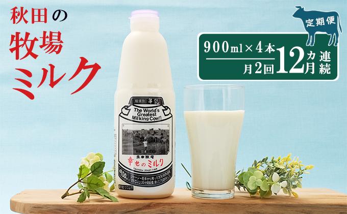 2週間ごとお届け!幸せのミルク 900ml×4本 12ヶ月定期便(牛乳 定期 栄養豊富)