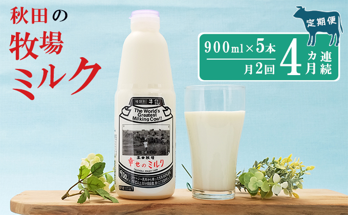 2週間ごとお届け!幸せのミルク 900ml×5本 4ヶ月定期便(牛乳 定期 栄養豊富)