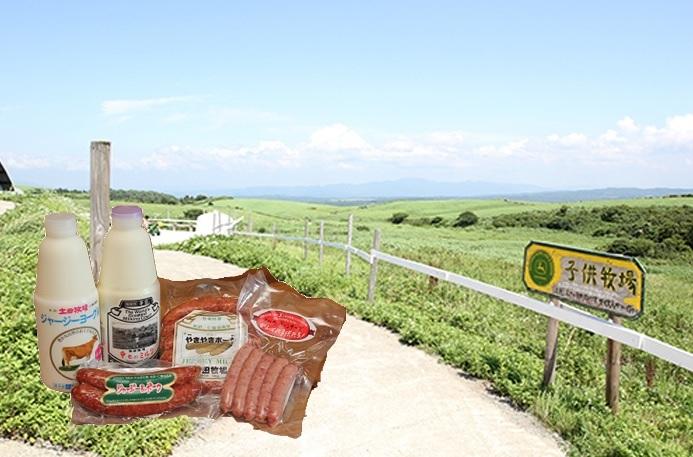 ジャージー牛製品&ソーセージ詰合せ「ジャージーカントリー」(牛乳 飲むヨーグルト ソーセージ 詰め合わせ セット)