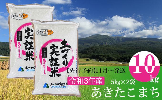 【先行予約】令和3年産 土づくり実証米あきたこまち10kg(5kg×2袋)精米 新米予約 先行受付