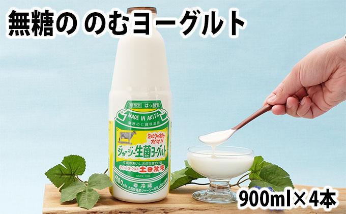 土田牧場 砂糖不使用 のむヨーグルト 900ml×4本 「生菌ヨーグルト」(飲む ヨーグルト 健康 栄養 豊富)