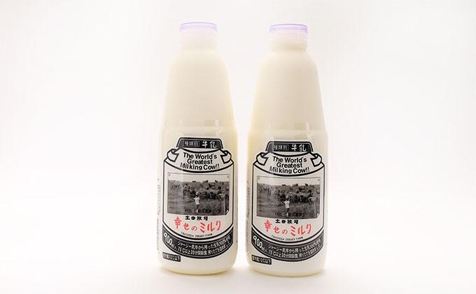 土田牧場 幸せのミルク(ジャージー 牛乳)900ml×2本 (健康 栄養豊富)
