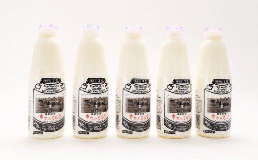 土田牧場 幸せのミルク(ジャージー 牛乳)900ml×5本 (健康 栄養豊富)