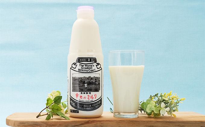 定期便 2週間ごとに5本!土田牧場 幸せのミルク(ジャージー 牛乳)900ml×5本を2回 計10本(健康 栄養豊富)