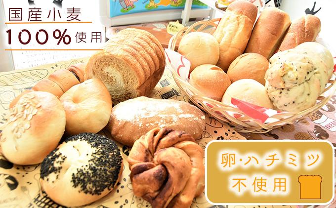 国産小麦100% パン セット 10個程度(卵 ハチミツ不使用 詰め合わせ)