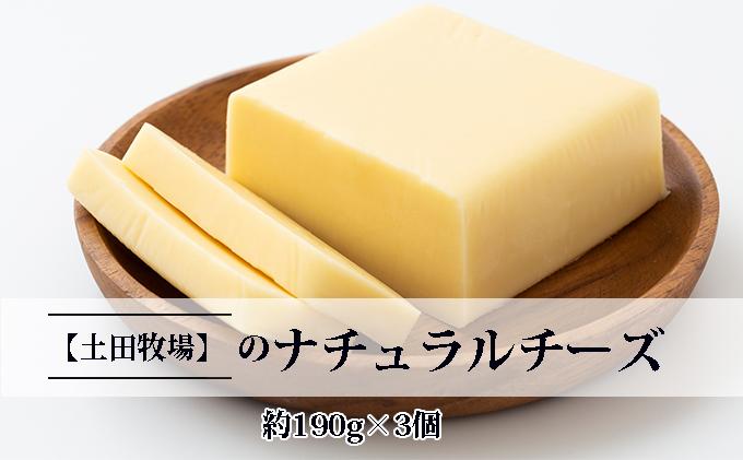 栄養豊富なとろけるチーズ チーズママ 約190g×3個