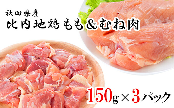 秋田県産比内地鶏肉の定期便 塩こしょう味 450g×5ヶ月(150g×3袋×5回 小分け 定期便 モモ肉 ムネ肉)