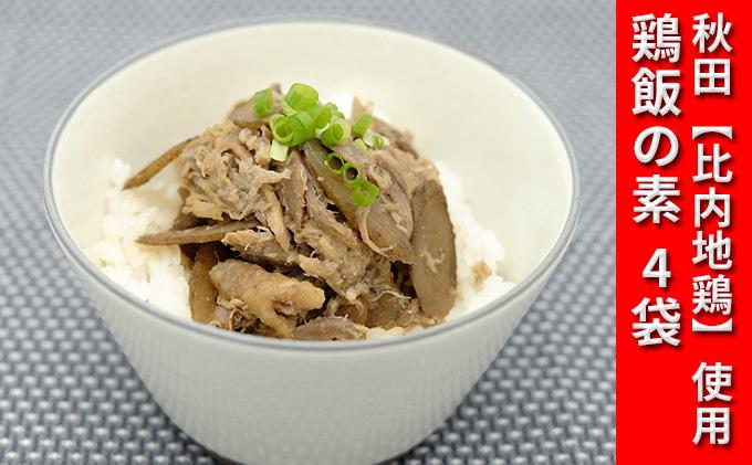 比内地鶏 鶏飯の素 120g×4袋(8合 鶏めし)