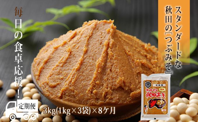 味噌 定期便 秋田みそ(つぶ味噌)3kg×8ヶ月(1kg×3袋 小分け)