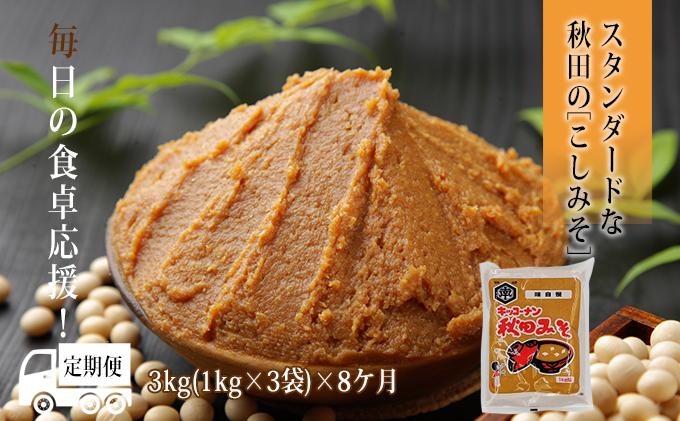 味噌 定期便 秋田みそ(こし味噌)3kg×8ヶ月(1kg×3袋 小分け)
