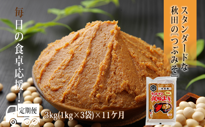 味噌 定期便 秋田みそ(つぶ味噌)3kg×11ヶ月(1kg×3袋 小分け)