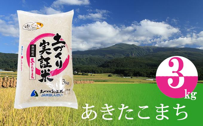秋田県産 あきたこまち 3kg×1袋 土づくり実証米 米 3kg