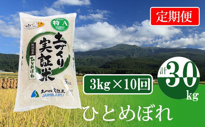 ひとめぼれ 定期便 3kg×10ヶ月 計30kg 土づくり実証米 お米 10回 10ヵ月 特A