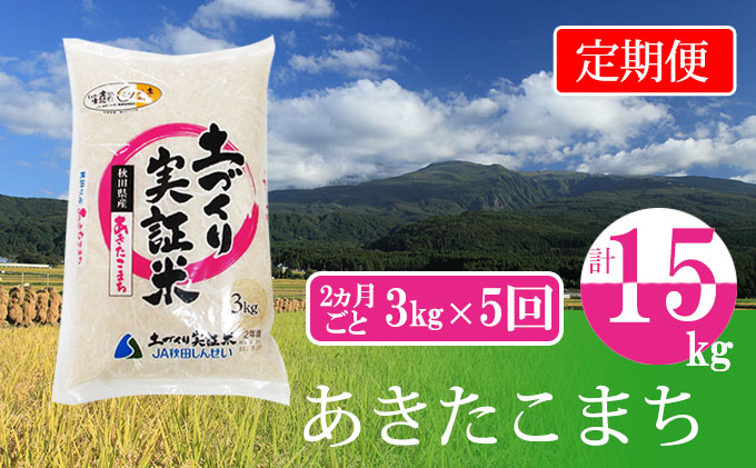 2ヶ月ごとに3kg あきたこまち 定期便 3kg×5回 計15kg 土づくり実証米 お米