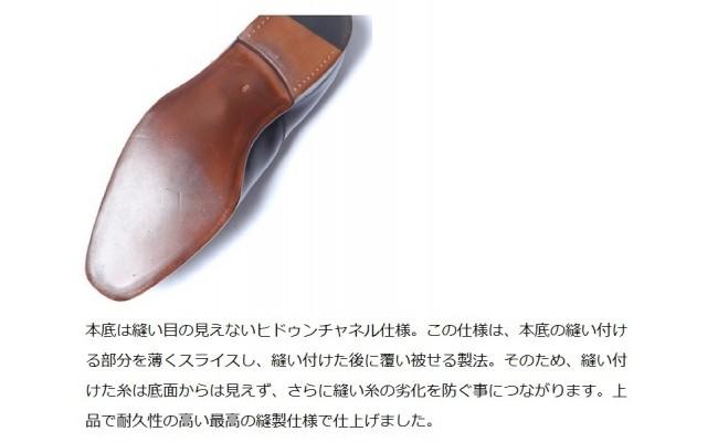 【ファクトリエ コラボ商品】品格漂うストレートチップ(ブラウン)
