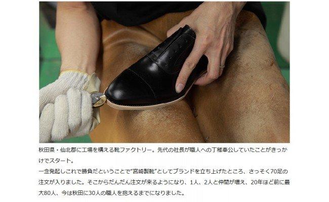 【ファクトリエ コラボ商品】品格漂うストレートチップ(ブラック)